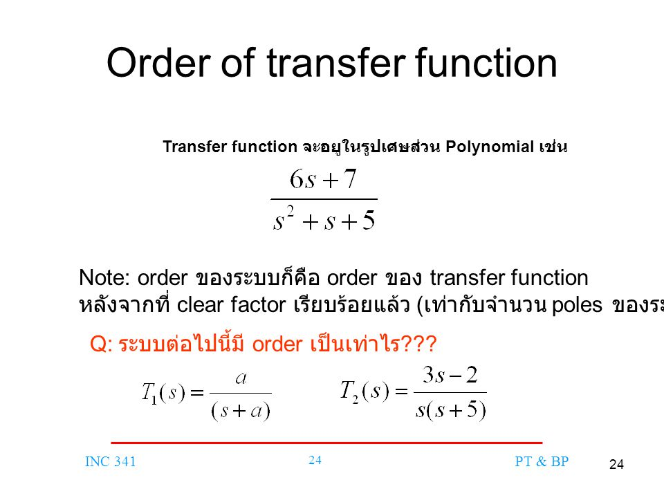 Order of transfer function