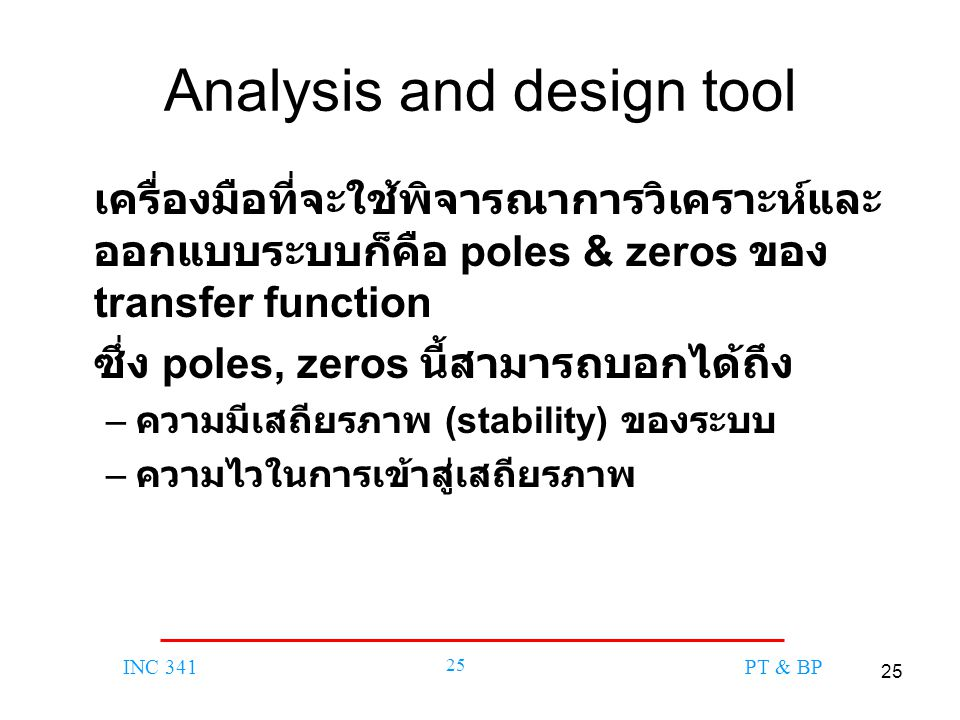 Analysis and design tool
