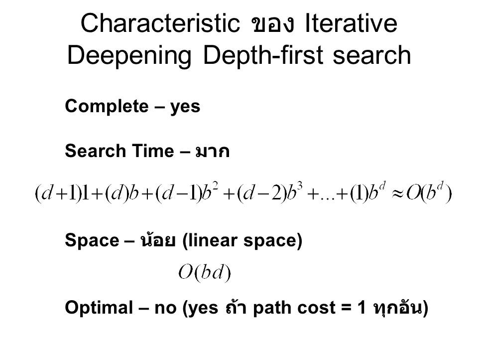 Characteristic ของ Iterative Deepening Depth-first search