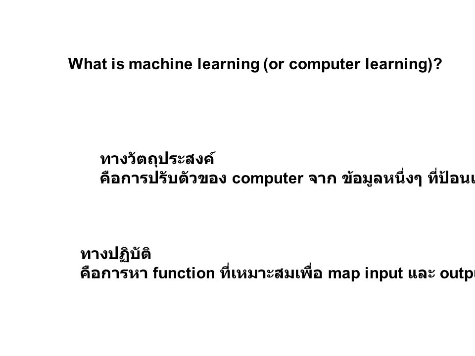 What is machine learning (or computer learning)