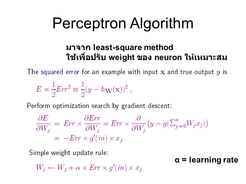 Perceptron Algorithm มาจาก least-square method