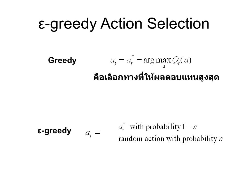 ε-greedy Action Selection