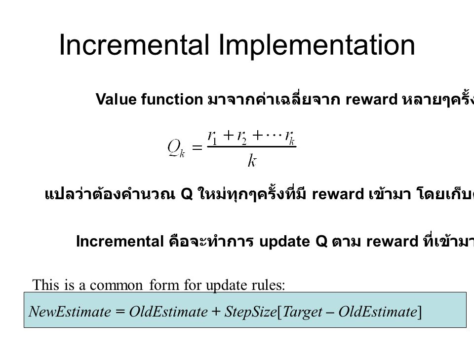 Incremental Implementation