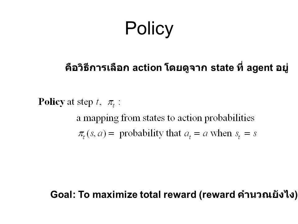 Policy คือวิธีการเลือก action โดยดูจาก state ที่ agent อยู่