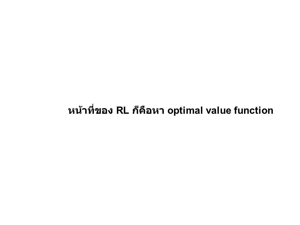 หน้าที่ของ RL ก็คือหา optimal value function