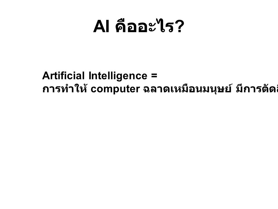 AI คืออะไร Artificial Intelligence =