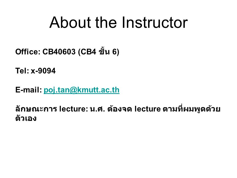 About the Instructor Office: CB40603 (CB4 ชั้น 6) Tel: x-9094