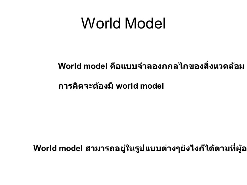 World Model World model คือแบบจำลองกกลไกของสิ่งแวดล้อม