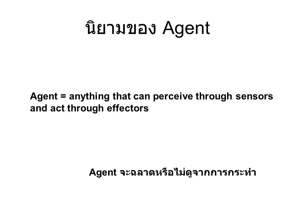 นิยามของ Agent Agent = anything that can perceive through sensors