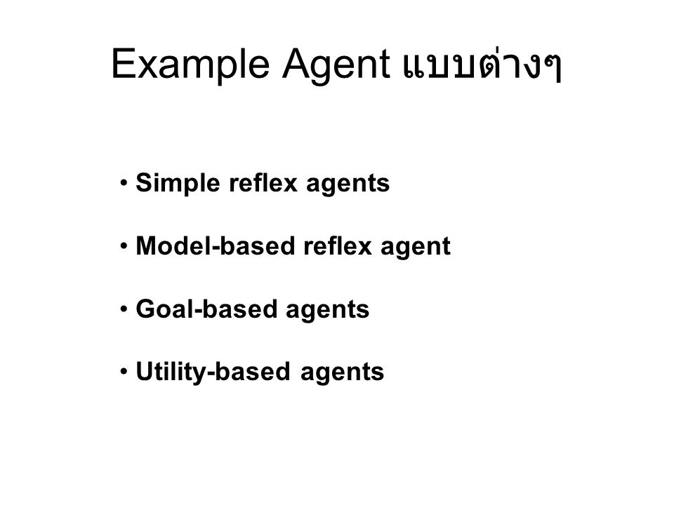 Example Agent แบบต่างๆ