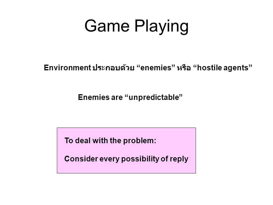 Game Playing Environment ประกอบด้วย enemies หรือ hostile agents