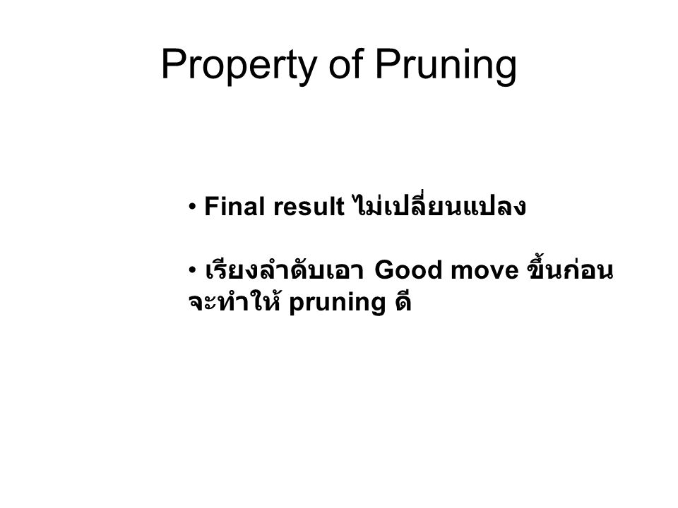 Property of Pruning Final result ไม่เปลี่ยนแปลง