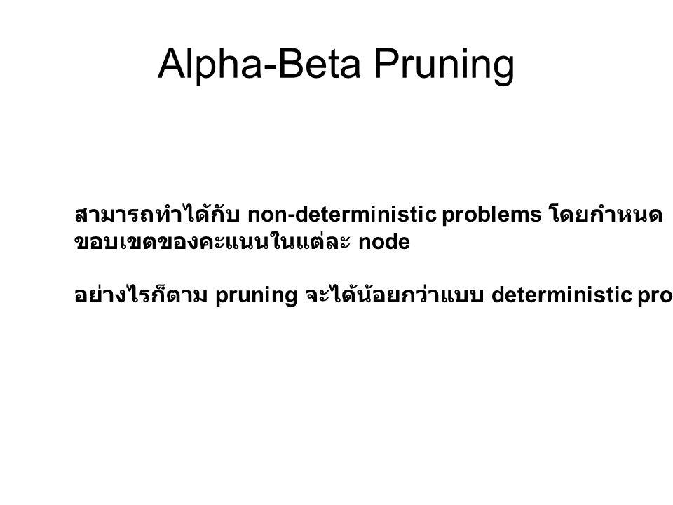 Alpha-Beta Pruning สามารถทำได้กับ non-deterministic problems โดยกำหนด