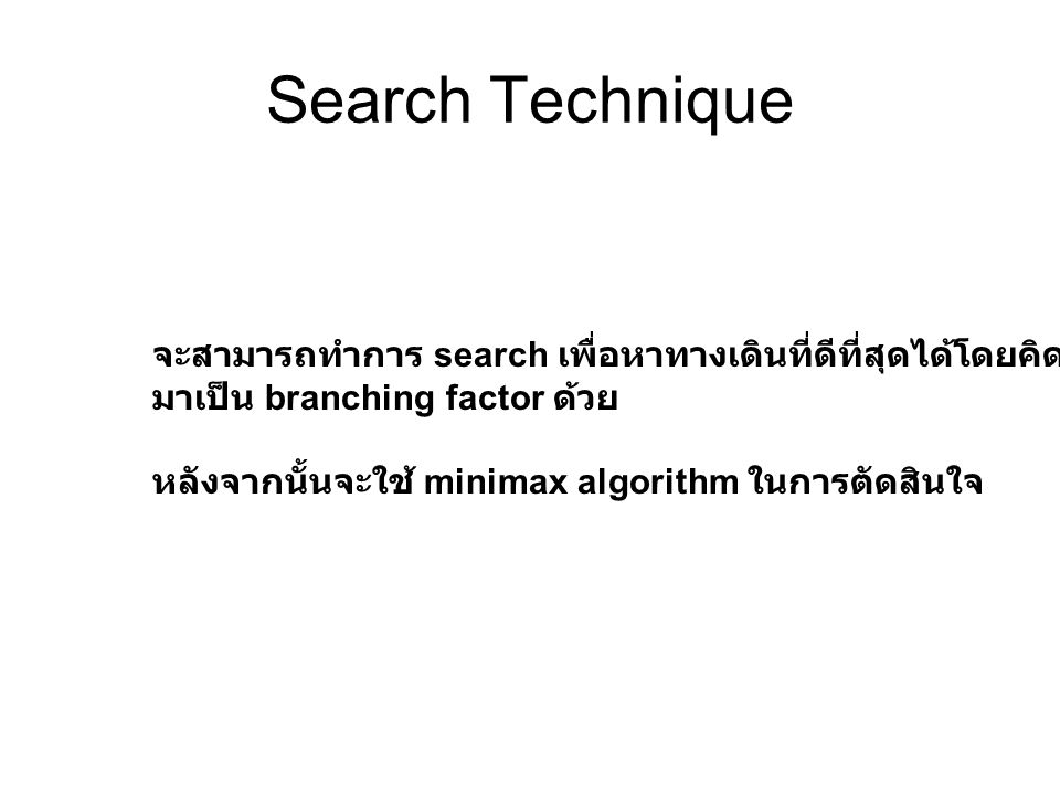 Search Technique จะสามารถทำการ search เพื่อหาทางเดินที่ดีที่สุดได้โดยคิดตาเดินจาก enemies. มาเป็น branching factor ด้วย.