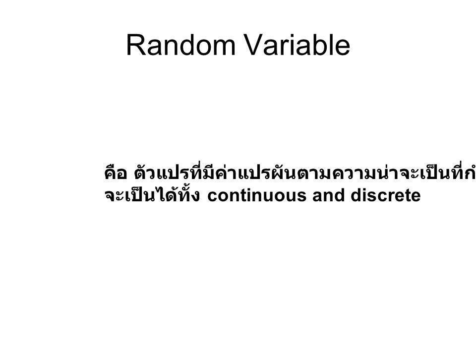 Random Variable คือ ตัวแปรที่มีค่าแปรผันตามความน่าจะเป็นที่กำหนด