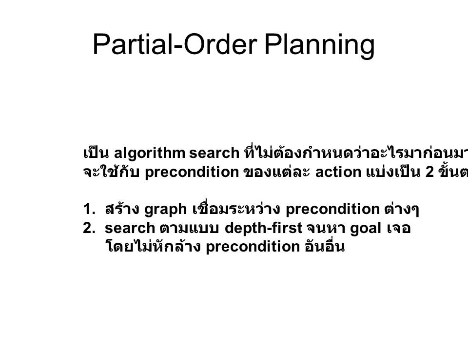 Partial-Order Planning