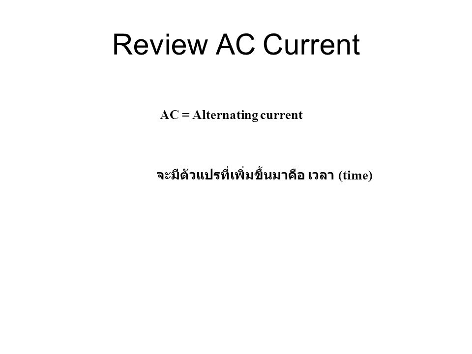 Review AC Current AC = Alternating current