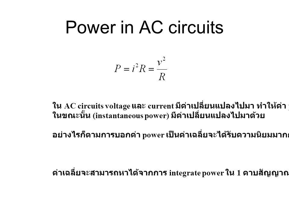 Power in AC circuits ใน AC circuits voltage และ current มีค่าเปลี่ยนแปลงไปมา ทำให้ค่า power.