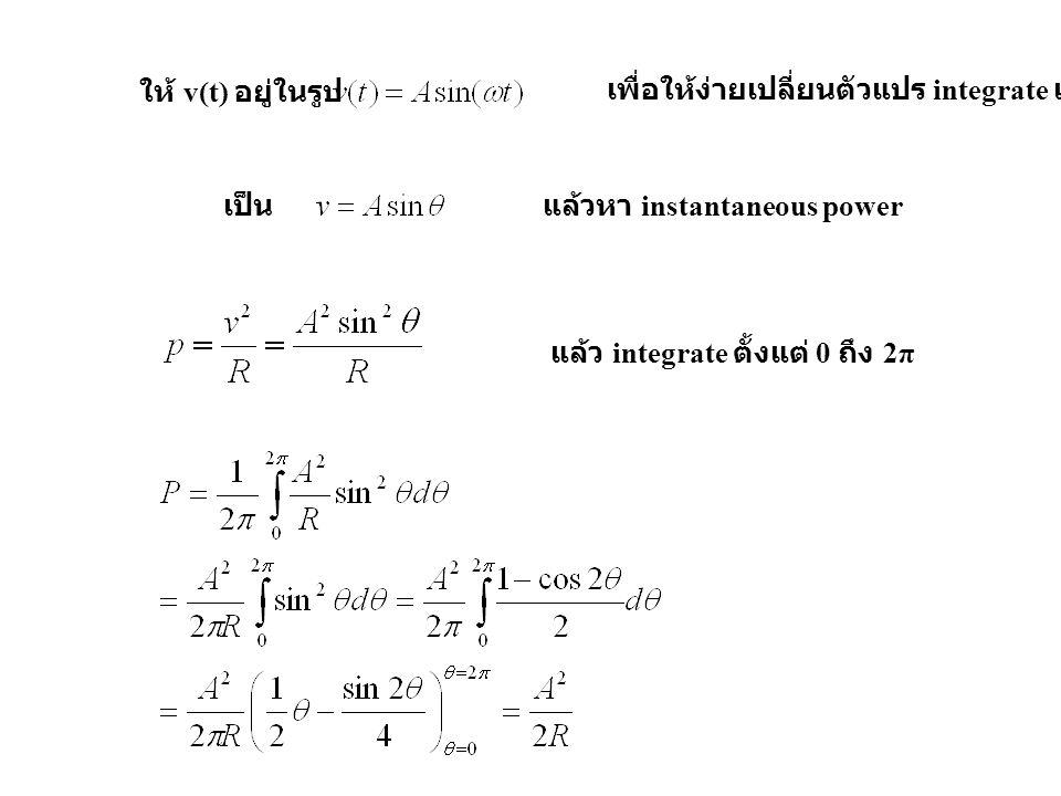 ให้ v(t) อยู่ในรูป เพื่อให้ง่ายเปลี่ยนตัวแปร integrate เป็น θ.