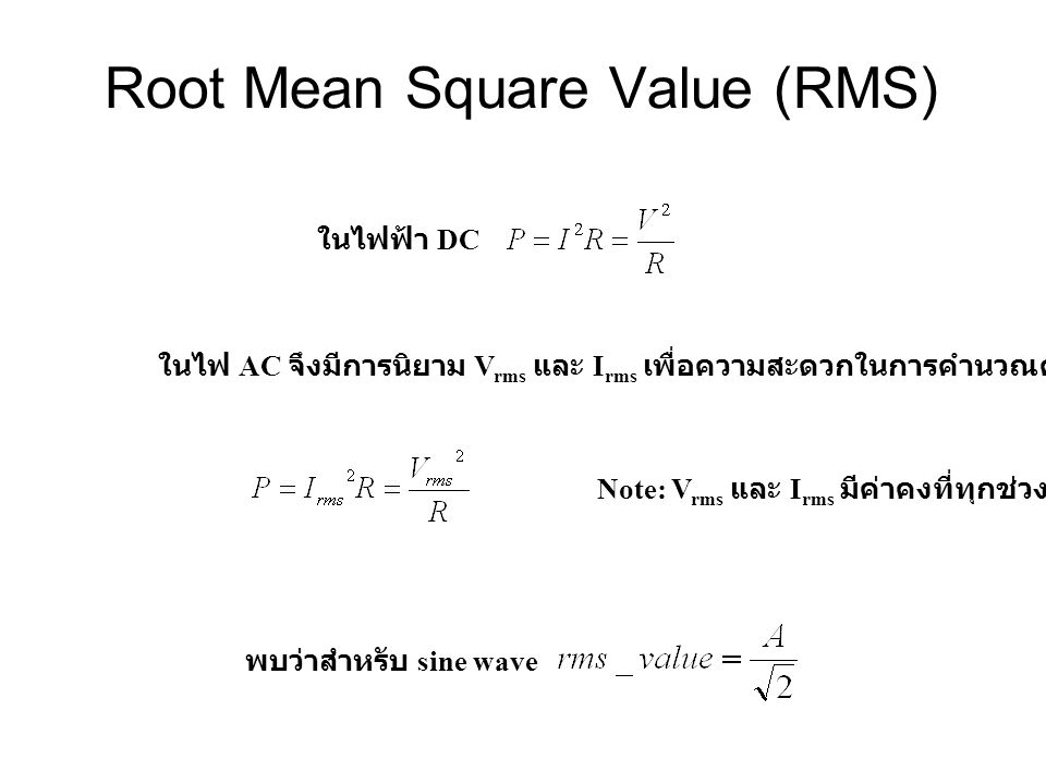 Root Mean Square Value (RMS)
