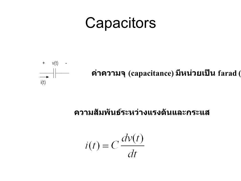Capacitors ค่าความจุ (capacitance) มีหน่วยเป็น farad (f)