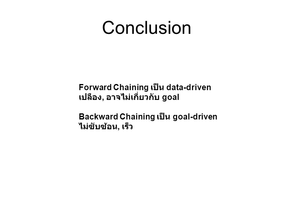 Conclusion Forward Chaining เป็น data-driven