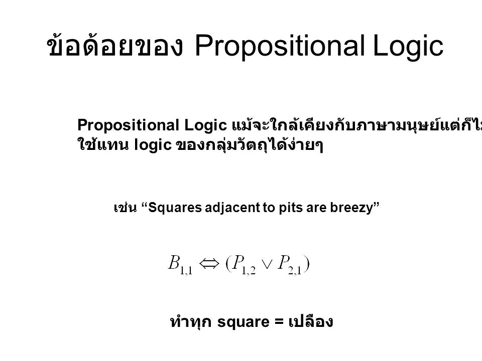 ข้อด้อยของ Propositional Logic
