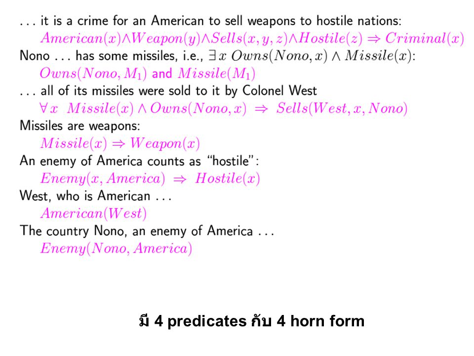 มี 4 predicates กับ 4 horn form