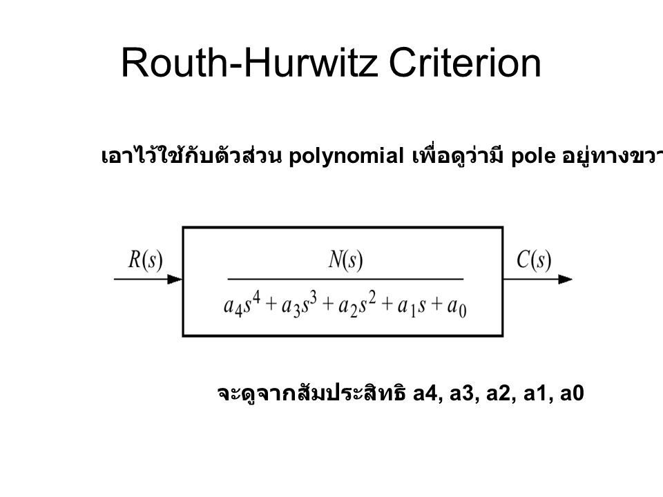 Routh-Hurwitz Criterion