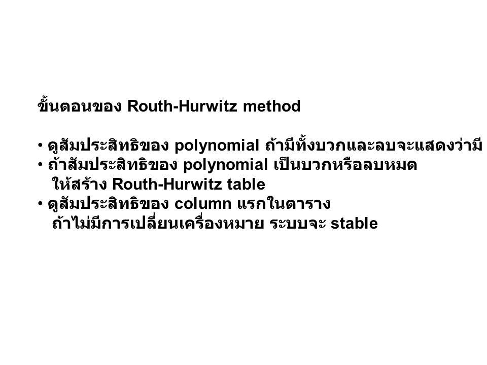 ขั้นตอนของ Routh-Hurwitz method