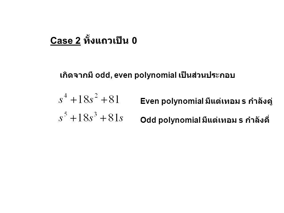 Case 2 ทั้งแถวเป็น 0 เกิดจากมี odd, even polynomial เป็นส่วนประกอบ