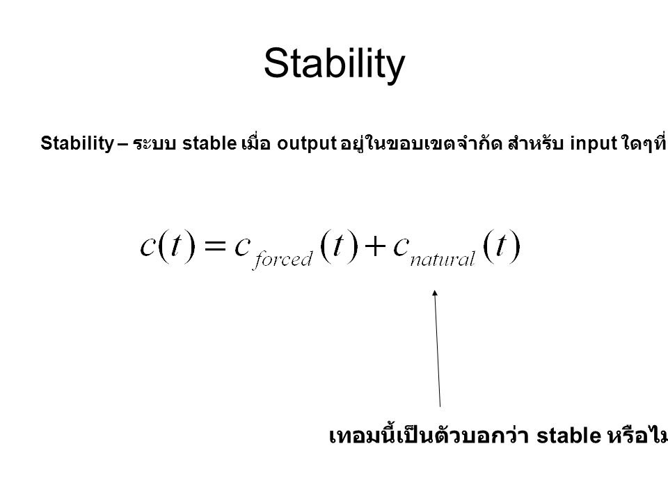 Stability เทอมนี้เป็นตัวบอกว่า stable หรือไม่