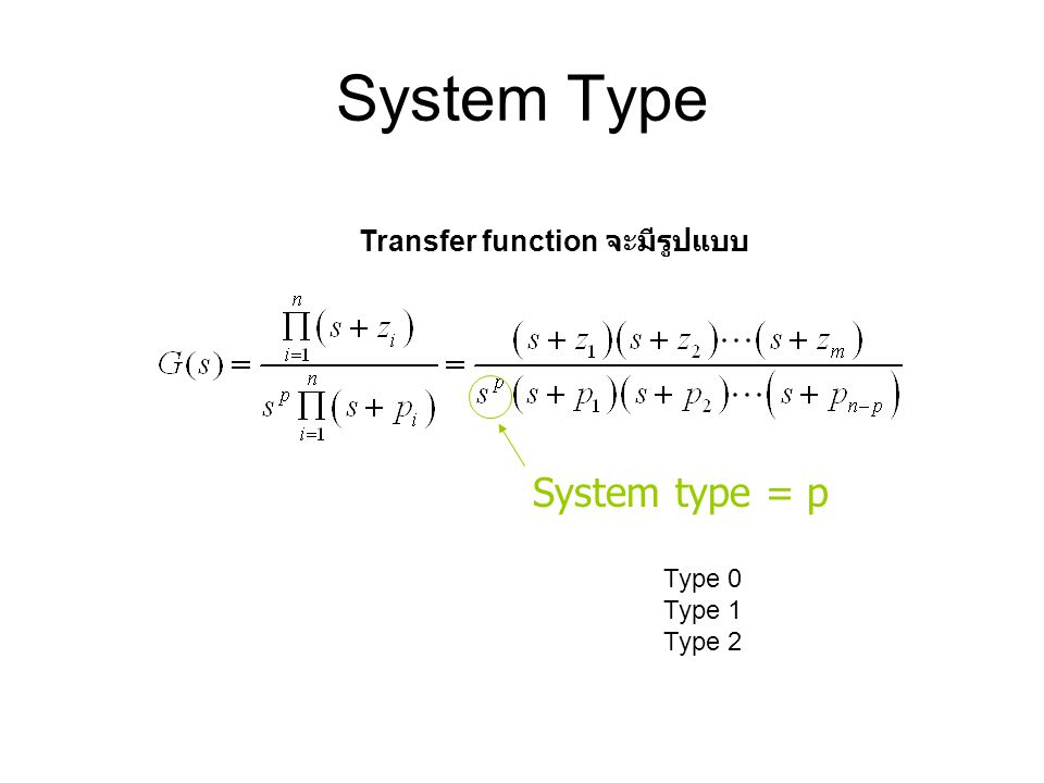System Type System type = p Transfer function จะมีรูปแบบ Type 0 Type 1