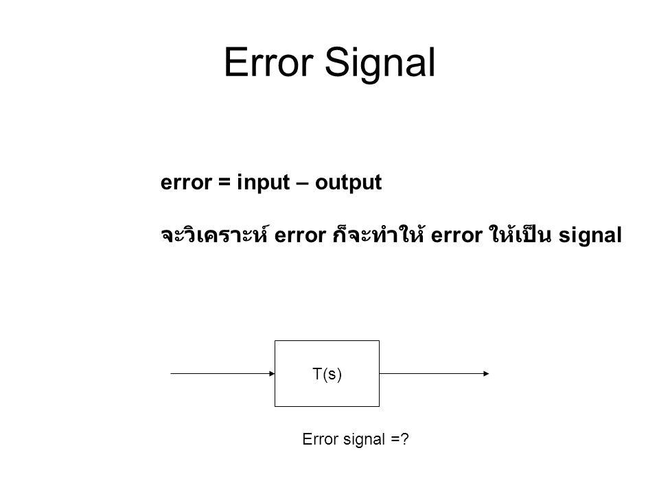 Error Signal error = input – output
