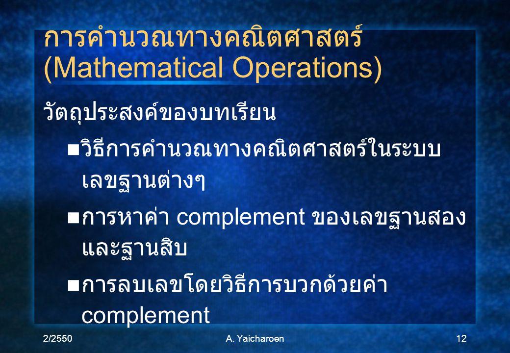 การคำนวณทางคณิตศาสตร์ (Mathematical Operations)