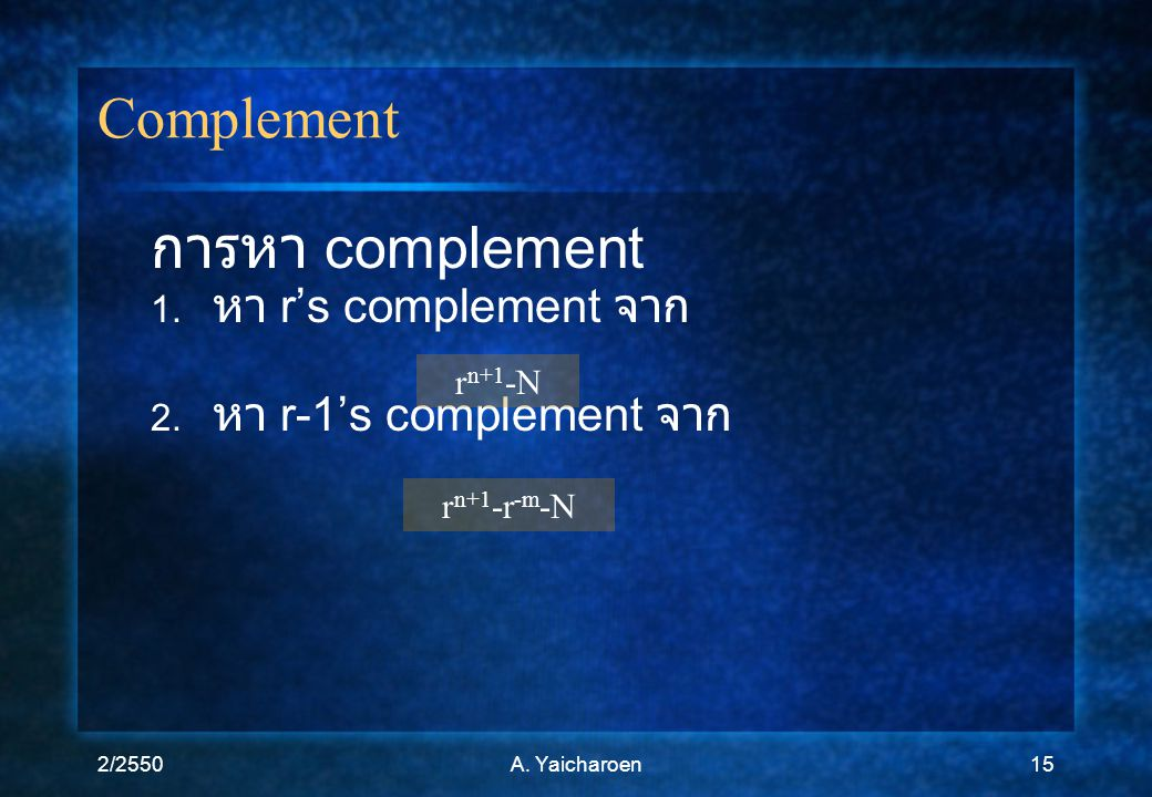 Complement การหา complement หา r's complement จาก