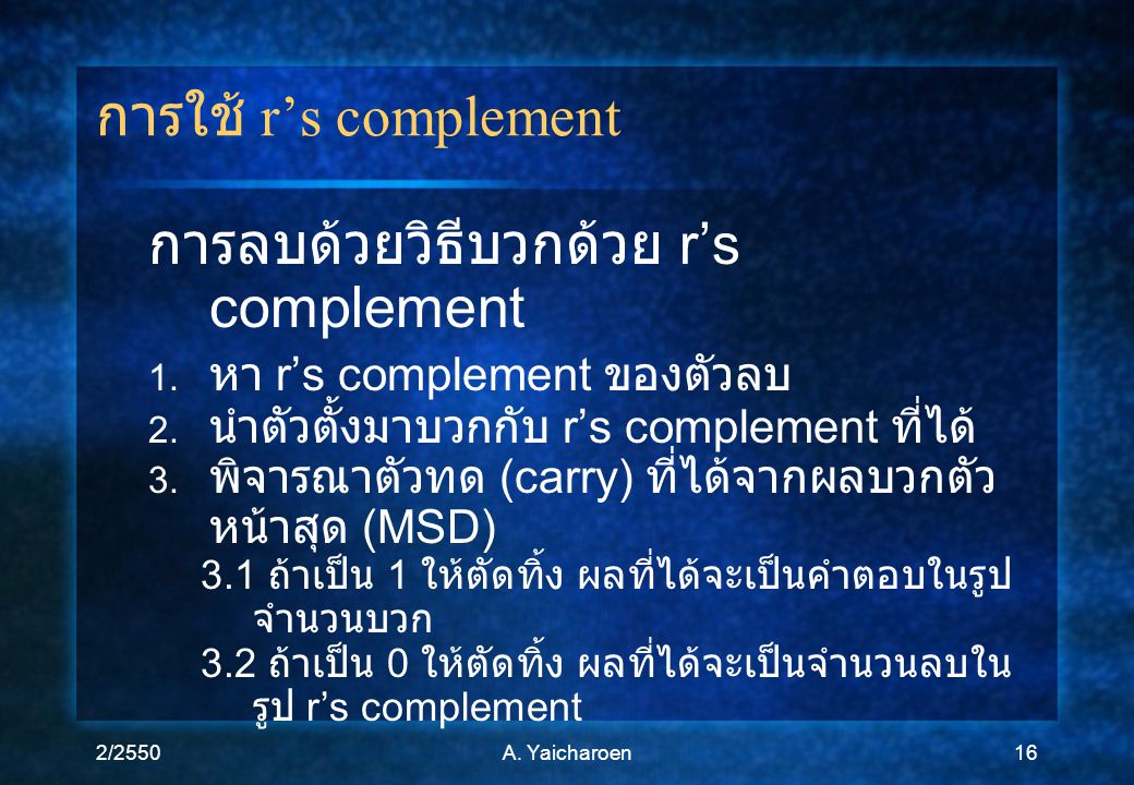 การลบด้วยวิธีบวกด้วย r's complement