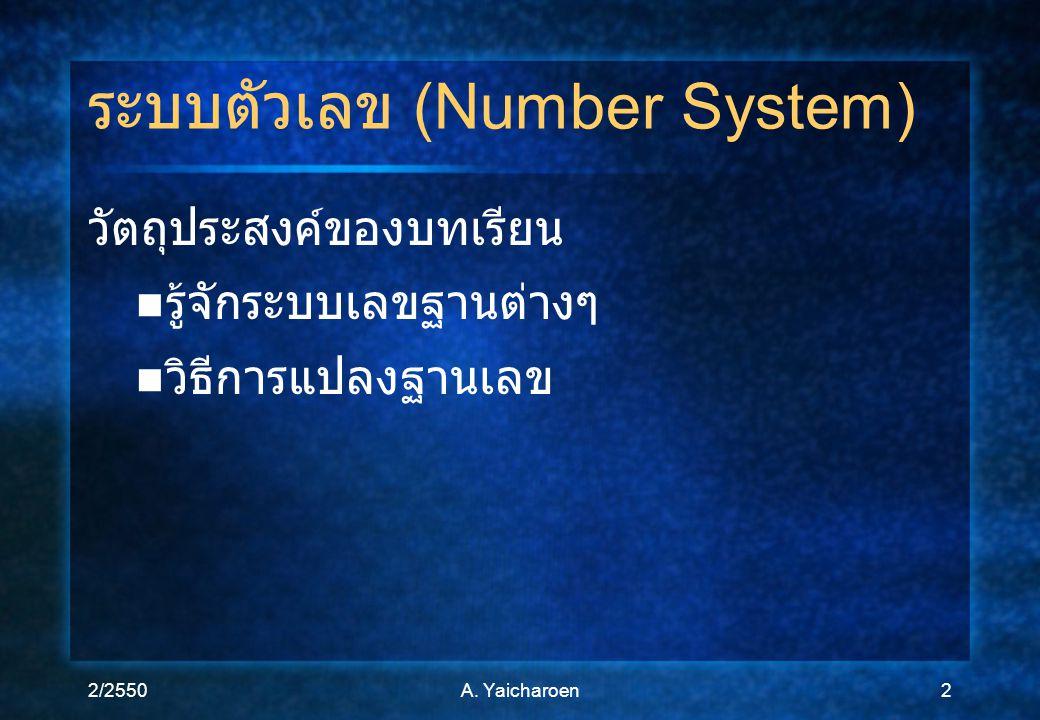 ระบบตัวเลข (Number System)