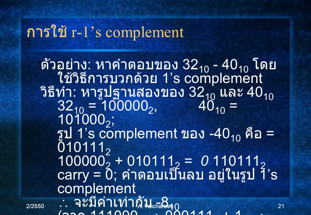 การใช้ r-1's complement