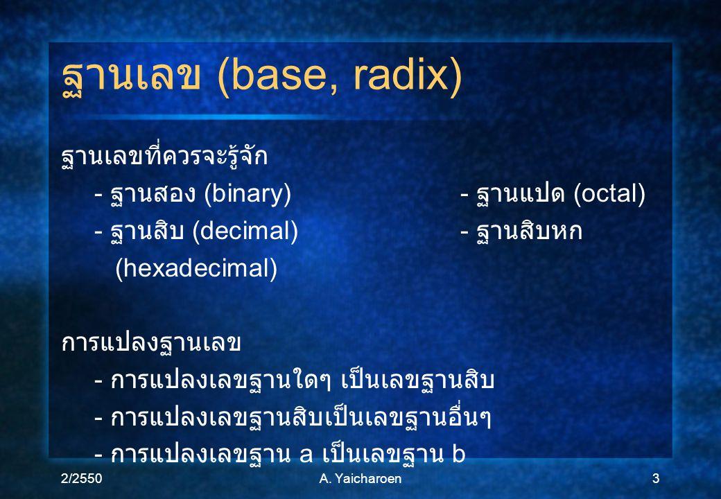 ฐานเลข (base, radix) ฐานเลขที่ควรจะรู้จัก