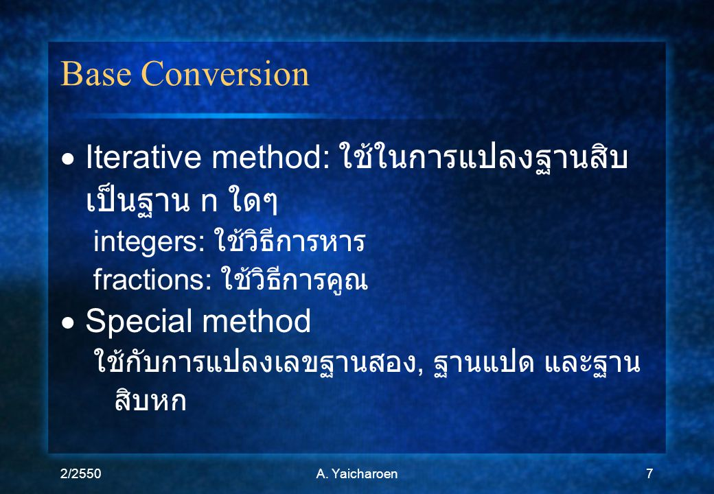 Base Conversion Iterative method: ใช้ในการแปลงฐานสิบเป็นฐาน n ใดๆ