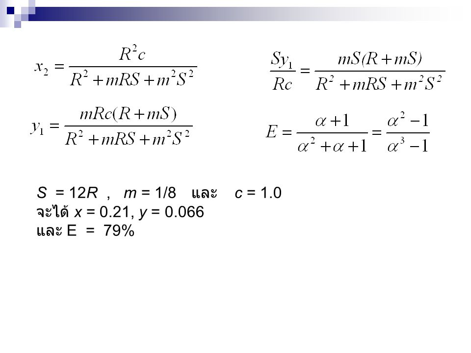S = 12R , m = 1/8 และ c = 1.0 จะได้ x = 0.21, y = 0.066 และ E = 79%