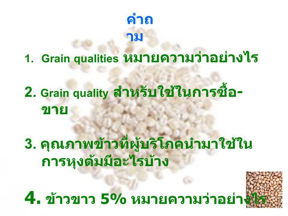 4. ข้าวขาว 5% หมายความว่าอย่างไร
