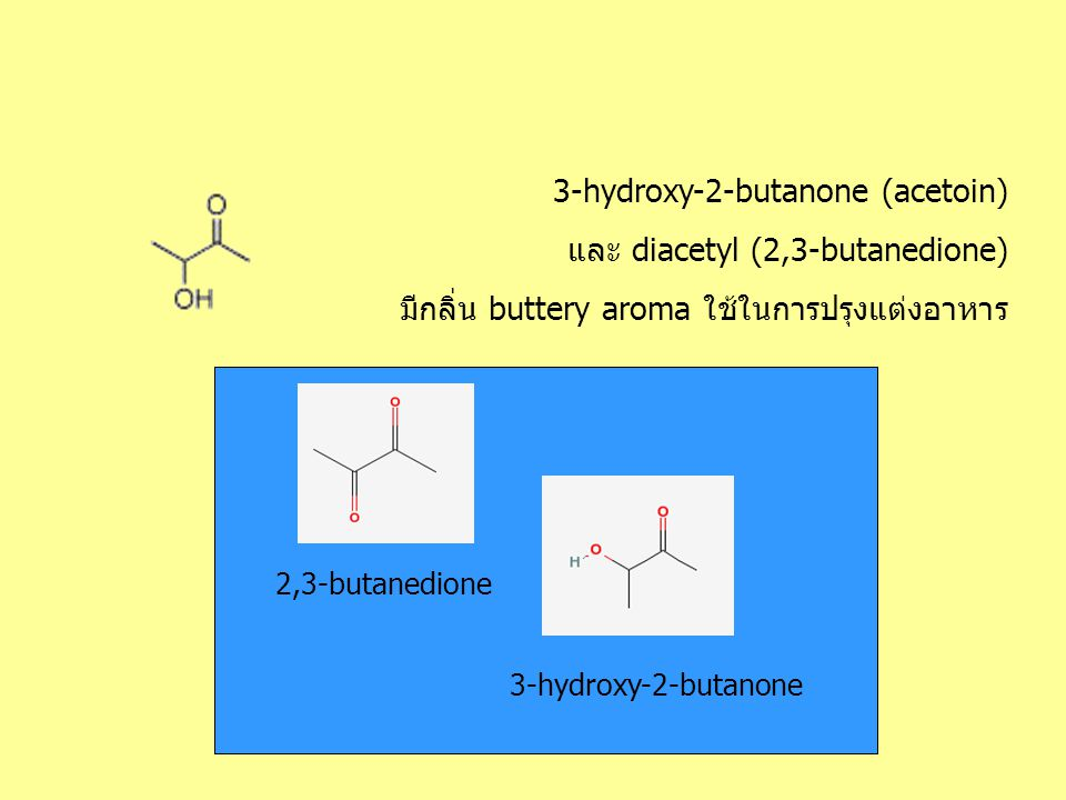 3-hydroxy-2-butanone (acetoin) และ diacetyl (2,3-butanedione)