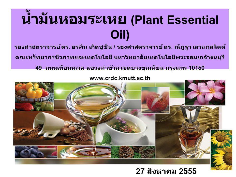 น้ำมันหอมระเหย (Plant Essential Oil)