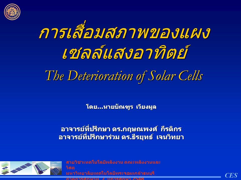 การเสื่อมสภาพของแผงเซลล์แสงอาทิตย์ The Deterioration of Solar Cells