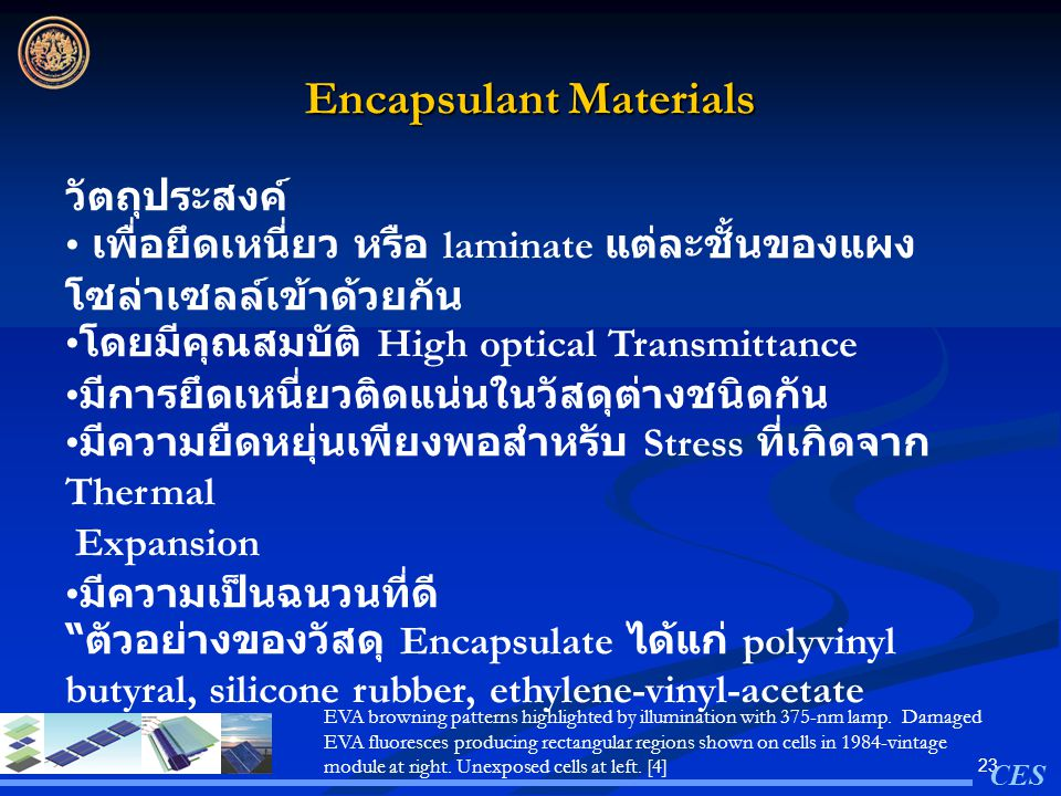 Encapsulant Materials