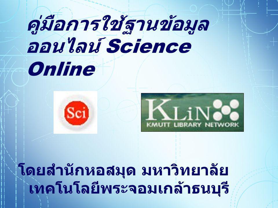 คู่มือการใช้ฐานข้อมูลออนไลน์ Science Online