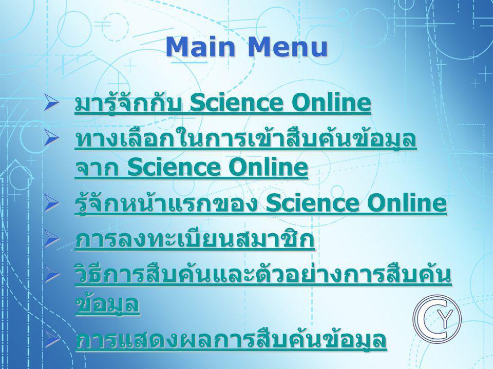 Main Menu มารู้จักกับ Science Online
