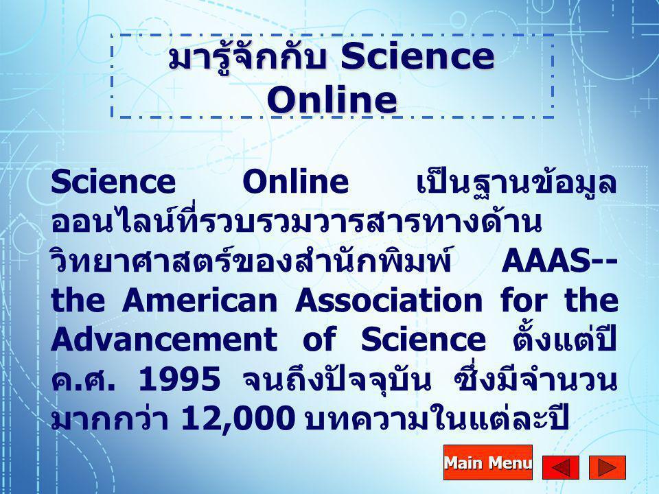 มารู้จักกับ Science Online